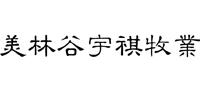 美林谷宇祺牧业