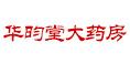 天津市滨海新区塘沽华昀堂大药房
