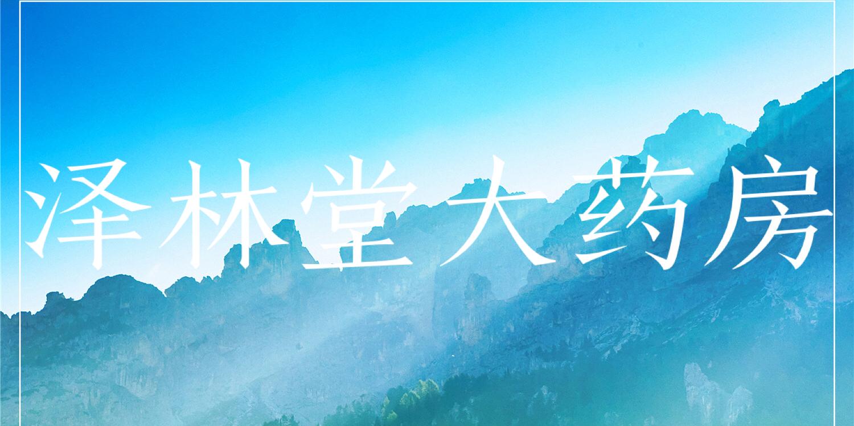 武汉泽林堂大药房