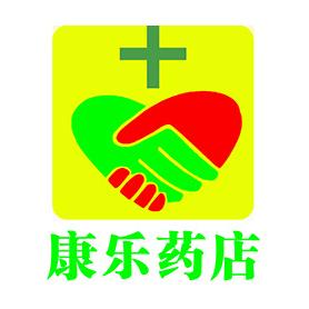 滁州市康乐药店