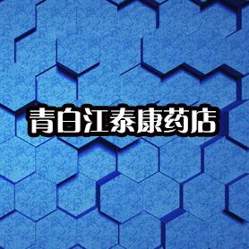 青白江泰康药店