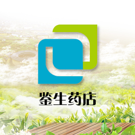 中山市小榄镇鉴生宝源药店