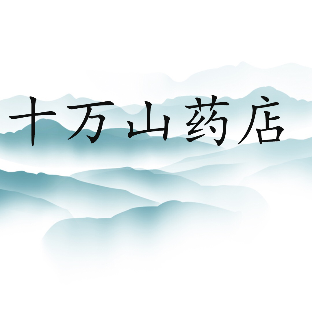 容县容州十万山药店