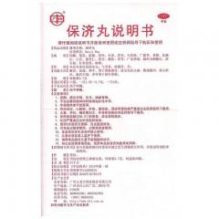 广州 保济丸 3.7g*20袋/盒