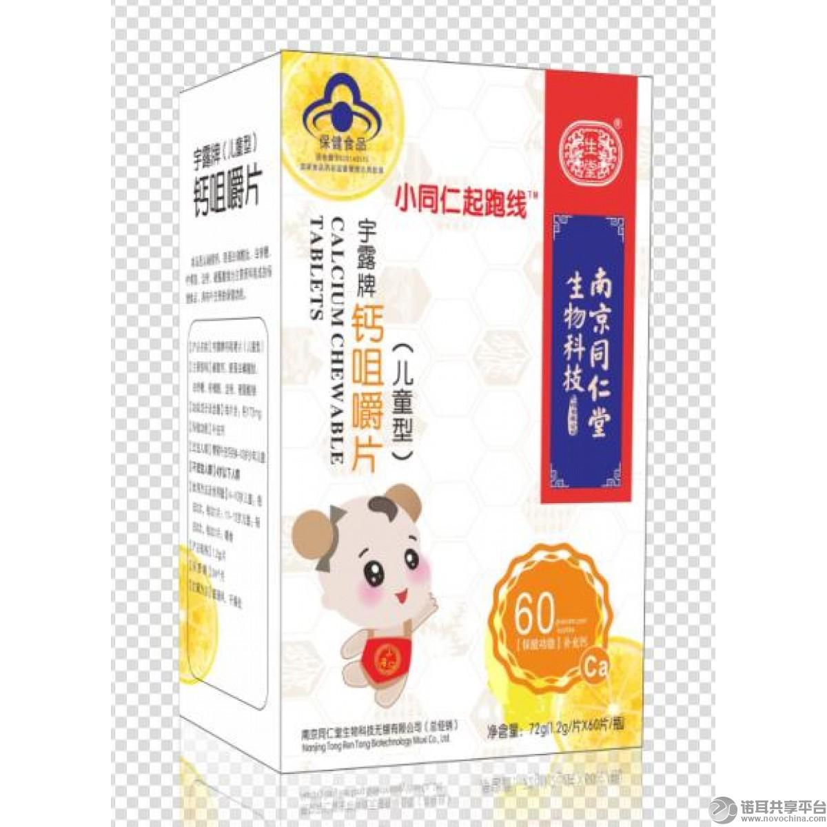 宇露牌钙咀嚼片(儿童型)1.2g*60s