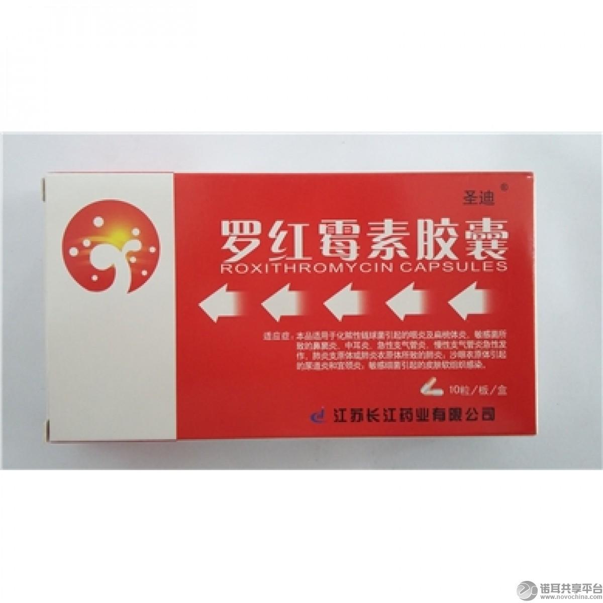 罗红霉素胶囊0.15g*10s